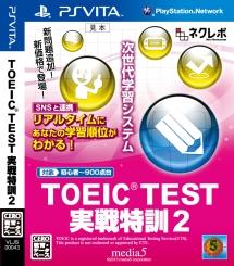 TOEIC TEST 実戦特訓2