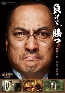 NHK VIDEO 負けて、勝つ~戦後を創った男・吉田 茂~