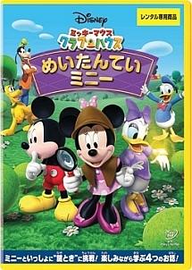 ミッキーマウス クラブハウス/めいたんていミニー