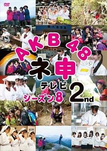 AKB48 ネ申テレビ シーズン8 2st