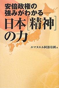 日本[精神]の力 安倍政権の強みがわかる