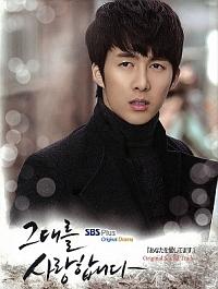 韓国ドラマ「あなたを愛してます」