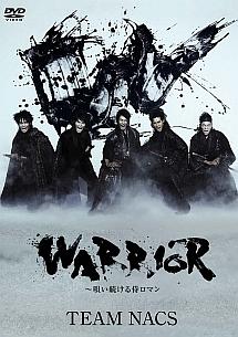 WARRIOR ~唄い続ける侍ロマン