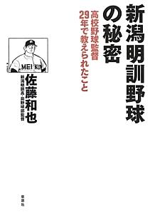 佐藤和也『新潟明訓野球の秘密』
