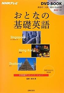 おとなの基礎英語 NHKテレビ DVD BOOK