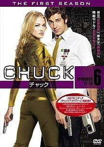 CHUCK/チャック〈ファースト・シーズン〉