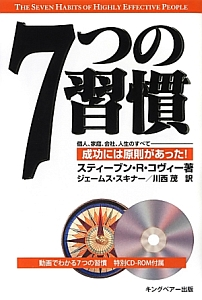 7つの習慣 動画でわかる7つの習慣 特別CD-ROM付属