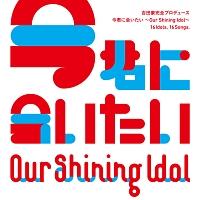Our Shining Idol 今君に会いたい