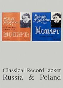 レコード図案コレクション2 クラシック・レコード デザイン集 ロシア&ポーランド編