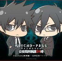 ラジオCD「PSYCHO-PASS ラジオ 公安局刑事課24時」TSUTAYAレンタル専用盤