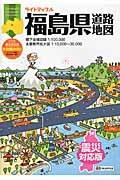 ライトマップル 福島県道路地図<第4版・震災対応版>