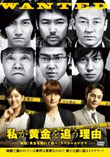 私が黄金を追う理由~映画「黄金を抱いて翔べ」スペシャルドラマ~
