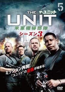 ザ・ユニット 米軍極秘部隊 シーズン3vol.5