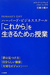 「これから」を生きるための授業 ハーバード・ビジネススクール