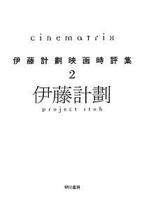 Cinematrix 伊藤計劃映画時評集2