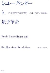 シュレーディンガーと量子革命