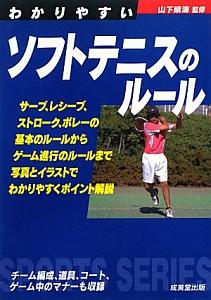 わかりやすい ソフトテニスのルール 2013