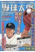 野球太郎 プロ野球選手名鑑&開幕大特集号 2013