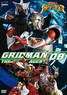 電光超人グリッドマンVOL.8