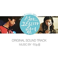The Heaven is Only Open to the Single! OST