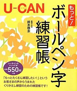 U-CANのもっと!ボールペン字練習帳