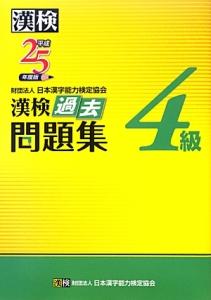 漢検 4級 過去問題集 平成25年