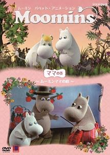 ムーミン パペット・アニメーション ママの巻 ~ムーミンママの庭~