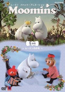 ムーミン パペット・アニメーション 冬の巻 ~ムーミン谷の冬~