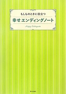 幸せエンディングノート もしものときに役立つ