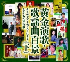 黄金演歌・歌謡曲百景~テイチクアーティストによるわが心の流行歌 (下巻)