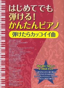 はじめてでも弾ける!かんたんピアノ 弾けたらカッコイイ曲 ピアニストが憧れるカッコイイ曲全36曲掲載