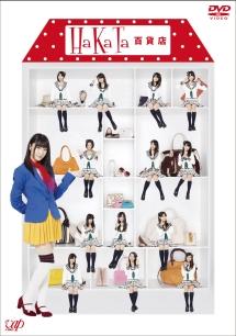 HaKaTa百貨店 Vol.1