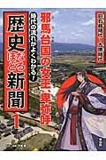 邪馬台国の女王、卑弥呼 旧石器時代~古墳時代 時代の流れがよくわかる!歴史なるほど新聞1