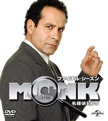 名探偵モンク ファイナル・シーズン バリューパック
