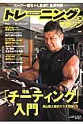 トレーニングマガジン 特集:「チーティング」入門