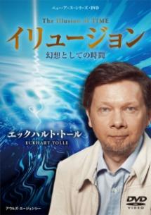 エックハルト・トール/イリュージョン 幻想としての時間