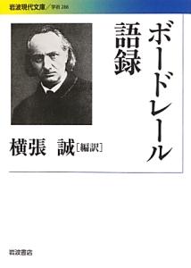 シャルル・ボードレール『ボードレール語録』