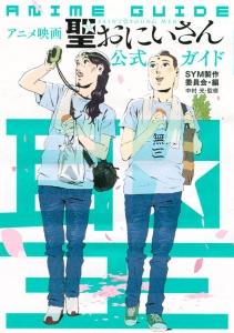 アニメ映画『聖☆おにいさん』公式ガイド
