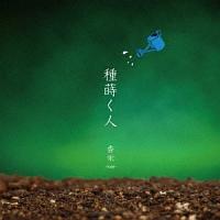 香栄『種蒔く人』