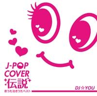 J-POPカバー伝説 恋うた・泣きうたBEST Mixed by DJ☆YOU