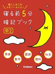 寝る前5分暗記ブック 中2 英語 数学 国語 理科 社会