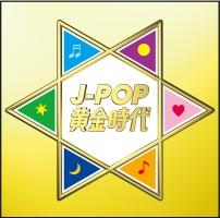 高樹澪『J-POP黄金時代』