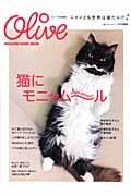 猫にモニャム~ル Olive特別編集