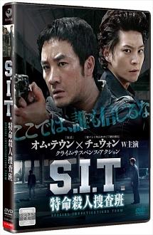 S.I.T.特命殺人捜査班