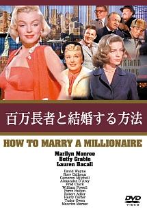 百万長者と結婚する方法 | 映画...