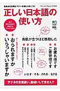 正しい日本語の使い方 東大現役合格生の国語力もマスターできる