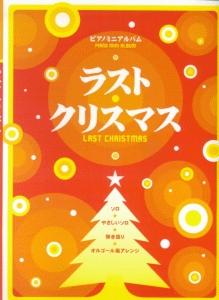 ピアノミニアルバム ラストクリスマス (ソロ/やさしいソロ/弾き語り/オルゴール風アレンジ)