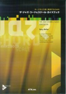 スケールとコードの関係を探求するためのザ・ジャズ・コード&スケール・ガイドブック
