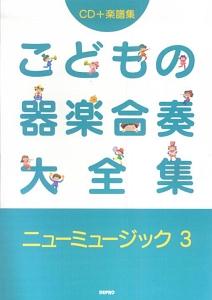 こどもの器楽合奏大全集 ニューミュージック CD+楽譜集