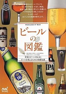 ビールの図鑑 世界のビール136本とビールを楽しむための基礎知識